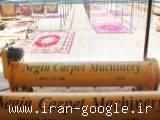 ماشین آلات قالیشویی نگین ایساتیس