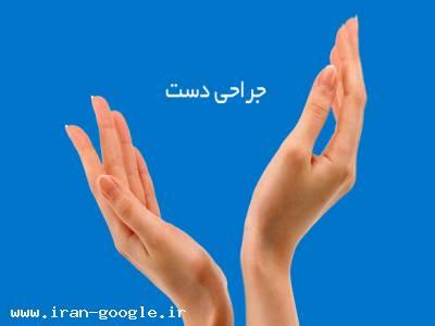 جراحی دست