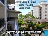 خرید خانه در کیش