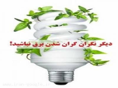 فروش اینترنتی لامپ کم مصرف