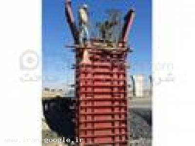 قالب بتن قالب تونل فرم قالب فلزی بتن جک سقفی