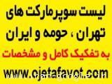 لیست کلیه سوپرمارکت های تهران و ایران 93