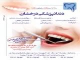 دندانپزشکی درخشان