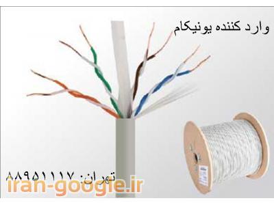 کابل شبکه یونیکام    UNICOM تهران 88958489