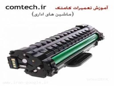 آموزشگاه تعمیرات چاپگر لیزری بهمراه شارژ کارتریج با مدرک کار