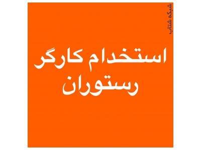 استخدام کمک کباب زن ظرف شور سالن کار 09375425222