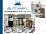 سیستم های تولید آب WFI و همودیالیز (دیالیز خون)