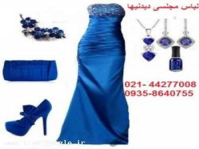 خرید,فروش و کرایه لباس مجلسی و لباس شب