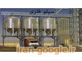 طراحی و ساخت سیلوهای فلزی ذخیره غلات ، خط تولید خوراک دام  و خط  تولید  آرد