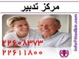 آیا برای پدربزرگ و مادربزرگتان پرستاری صبور و دلسوز نیازدارید؟