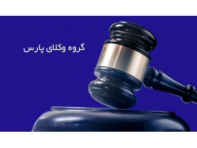 گروه وکلای پارس ، دفتر وکالت در هروی