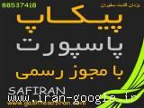پیکاپ ویزا