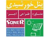 طراحی، مشاوره و اجرای (فروش) انواع سیستم های خورشیدی متصل و منفصل از شبکه (on grid-off grid)