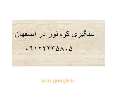 تولید و فروش انواع سنگ های تراورتن بی موج در اصفهان