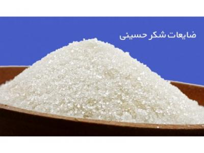خرید و فروش شکر ضایعاتی