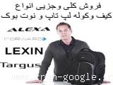 فروش تخصصی انواع کیف وکوله لپتاپ نوت بوک