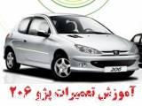 آموزش تعمیرات خودرو پژو 206