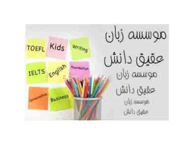 تخصصي ترين مرکز آموزش زبانهاي خارجي