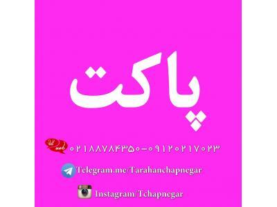 چاپ انواع بروشور کاتالوگ و تراکت و کارت ویزیت ویژه مشاغل در تهران و شهرستانها