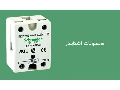 فروش محصولات اشنایدر الکتریک