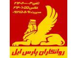 فروش روغن پارس