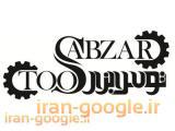 پخش ابزار برقی  در مشهد