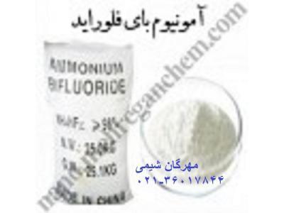 فروش آمونیوم بای فلوراید Ammonium bifluoride مهرگان شیمی