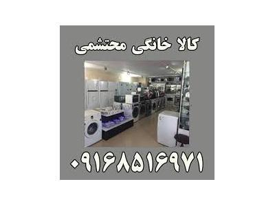 لوازم خانگی محتشمی در خوزستان هندیجان