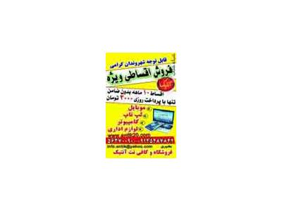 فروش اقساطي موبايل ديجيتال56370090
