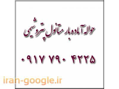 خریدار و فروشنده حواله متانول پتروشیمی شیراز ، فن آوران و زاگرس