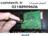 دوره آموزش تعمیرات هارد کامپیوتر و لپ تاپ | آموزش ریکاوری هارد