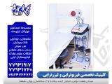 فیزیوتراپی خوب در شرق تهران
