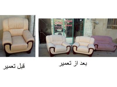 تعمیرات تخصصی مبلمان در غرب تهران
