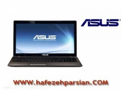 فروش ویژه نوت بوک لپ تاپ - نوت بوک- Laptop - Asus / ایسوس K53SV-Core i7-8GB-750GB