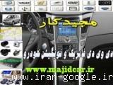 فروش سیستم های تصویری و نویگیشن فابریک خودرو