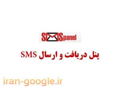 پنل ارسال و دریافت اس ام اس sms خرید شارژ موبایل  - بندر عباس