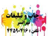 چاپ و تبلیغات تهرانسر