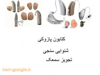 تجویز سمعک و شنوایی سنجی در محدوده شمال تهران