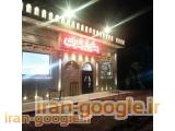 رستوران زعفرانیه قم