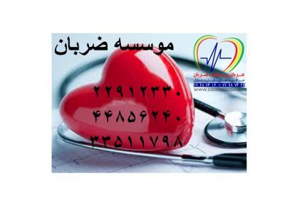 موسسه ضربان مراقبت از بیمار در بیمارستان