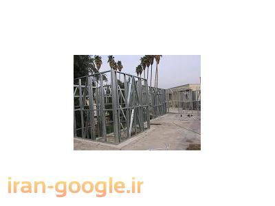 شرکت تولید واجرای سازه(ال اس اف)(LSF)در شیراز،فارس،بوشهر،خوزستان،اهواز،