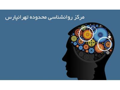 مشاوره خانواده  ، روانشناسی  و  روانپزشکی  شمال و شرق تهران  و  تهرانپارس