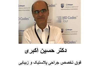 دكتر حسين اكبری فوق تخصص جراحی  پلاستيك و زيبايی