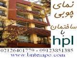 نمای بیرونی ساختمان و نمای داخلی چوبی اچ پی ال