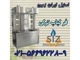 فر کباب ترکي