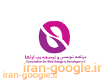 طراحی وب سایت و بهینه سازی برای موتورهای جستجو(Seo) به منظور توسعه کار و تجارت شما