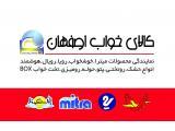نمایندگی حوله درکالای خواب اصفهان