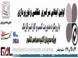 اولین اجلاس کشوری عکاسی و نورپردازی با رویکرد مدیریت کسب و کار استراتژیک-25 تیر94-مشهد