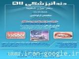 دندانپزشکی 57 دکتر شکیبا