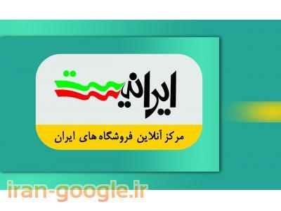 ایرانیست